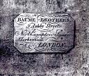 Baume & Mercier satovi - Info-baume-brothers-set-up-shop-clerkenwell-london-1857.jpg