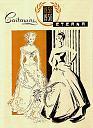 Eterna ( istorija kompanije, modeli, zanimljivosti )-7.jpg