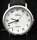 Satovi sa hebrejskim ciframa i slovima-w842ab_adi_israeli_hebrew_watch_2.jpg