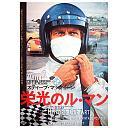 Satovi u filmovima-op-original-poster-film-mcqueen-le-mans-heuer-japan.jpg