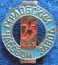 Сердобски часовничарски завод-p8245034m.jpg