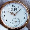 Kineski džepni satovi-615388406_o.jpg