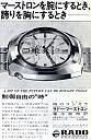 RADO - inovativnost, kvalitet, dizajn-rado-marstron-reklama-japan-2.jpg